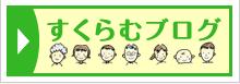 神戸市介護タクシーすくらむのブログ