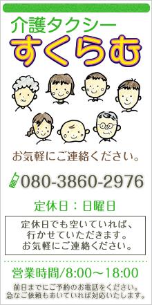 神戸市介護タクシーすくらむ