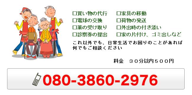 神戸市介護タクシーすくらむの救援事業