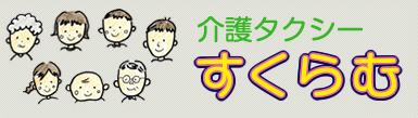 大阪市介護タクシーすくらむのロゴ