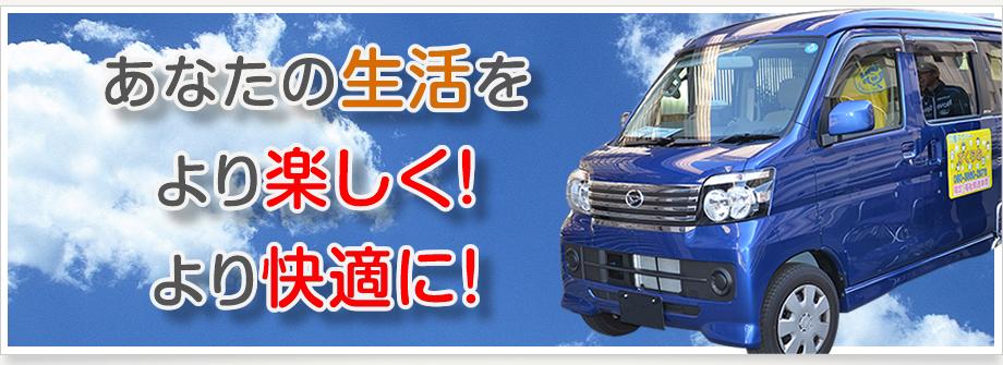 神戸市介護タクシーすくらむはあなたの生活を楽しく快適にします